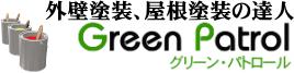 外壁塗装・屋根塗装はグリーンパトロール(鎌倉市|茅ヶ崎市|藤沢市)