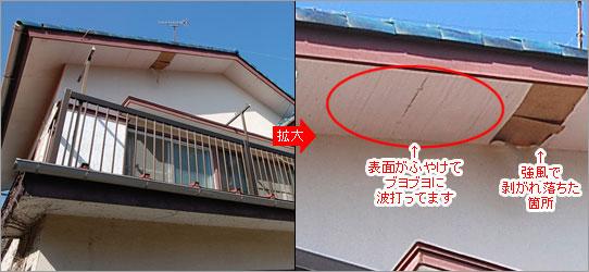 軒先修理、屋根修理、外壁塗装 施工事例