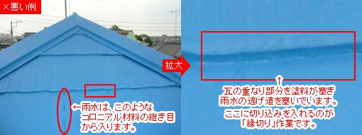 外壁塗装、屋根塗装 悪い施工例