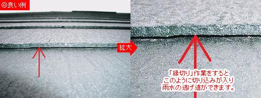 外壁塗装、屋根塗装 良い施工例