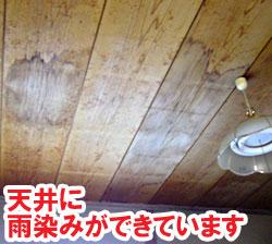 雨漏りのサイン