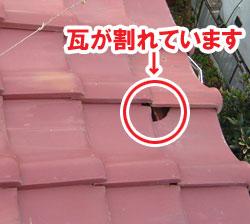 屋根の異常